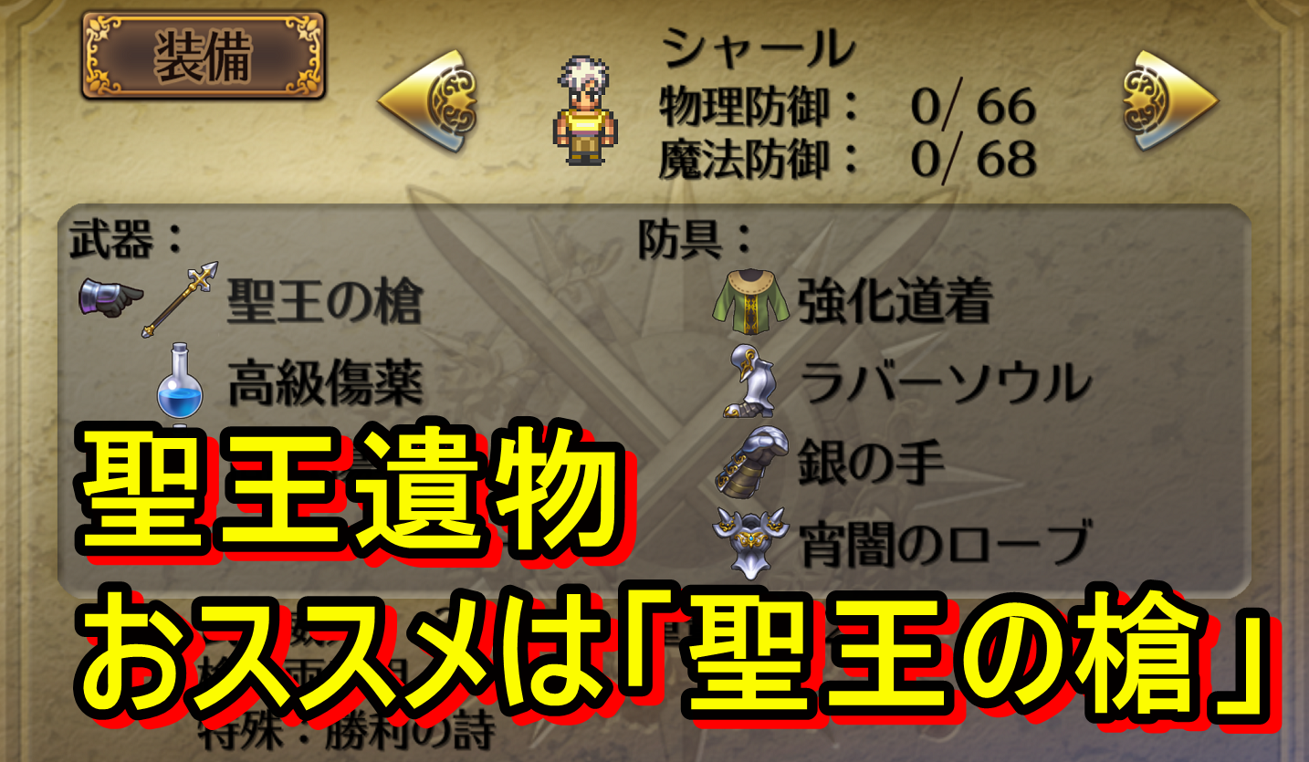 ロマサガ 3 最強 装備